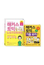 해커스 토익 왕기초 LC Listening 리스닝(2020)+기출 보카 TOEIC VOCA(2019) 세트