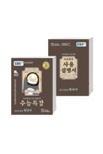 EBS 수능특강 한국사+사용설명서 세트(2020년)