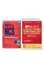 해커스 NCS 직업기초능력평가+직무수행능력평가(2020)+한국전력공사 KEPCO 직무능력검사 봉투모의고사