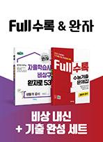 비상 내신+기출 완성 세트 생활과 윤리(Full수록+완자)