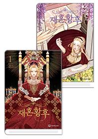 재혼 황후 1~2권 세트