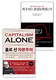 브랑코 밀라노비치 세트: 홀로 선 자본주의 + 왜 우리는 불평등해졌는가
