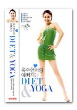 옥주현처럼 예뻐지는 DIET & YOGA