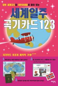 세계일주 국기카드 123(대형 세계지도와 어린이여권이 들어 있는)