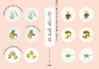 손그림 엽서북(핑크 에디션)(마음 가는 대로 상상해 그려보는)