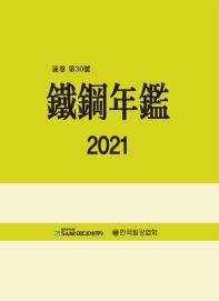 철강연감(2018)(통권 제27호)(양장본 HardCover)