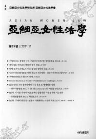 아세아여성법학(21호)2018.11