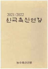 한국축산연감(2019/2020)(전3권)