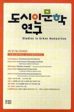 도시 인문학 연구(제1권 2호)(2009)