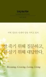 KEY NOTE(창간호)