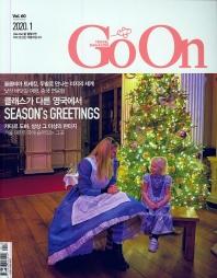 고 온(Go on)(2020년 1월호)