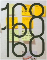 문화지 168: 제 2호