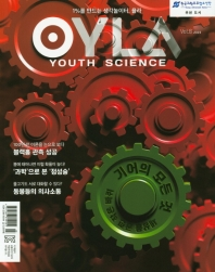욜라(OYLA Youth Science)(Vol. 8)(2019)