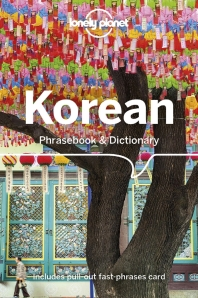 [해외]Lonely Planet Korean Phrasebook & Dictionary