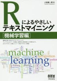 Rによるやさしいテキストマイニング 機械學習編