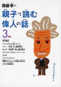 齋藤孝の親子で讀む偉人の話3年生