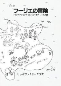 [해외]フ-リエの冒險