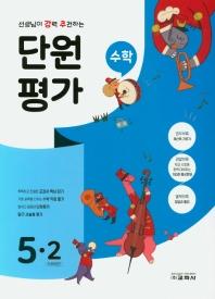 초등 수학 5-2 단원평가(2020)(선생님이 강력 추천하는)