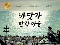 바닷가 탄광 마을(국민서관 그림동화 202)(양장본 HardCover)