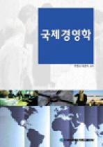 (워)국제경영학 2012-1