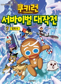 쿠키런 서바이벌 대작전. 7: 빙하 편(쿠키런 안전 상식 시리즈)