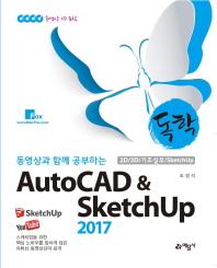 AutoCAD & SketchUp 2017(독학 동영상과 함께 공부하는)(CD4장포함)