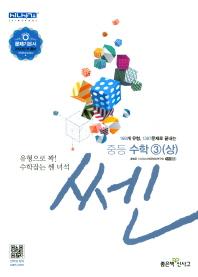 중학 수학3(상)(2018)(쎈)