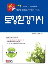 토양환경기사(2015)(신편)(이승원 환경 분야 수험서 시리즈)