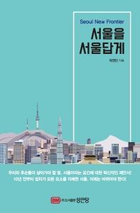 서울을 서울답게(Seoul New Frontier)