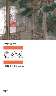 춘향전(세계문학전집 100)