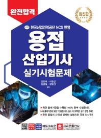 용접산업기사 실기시험문제(완전합격)
