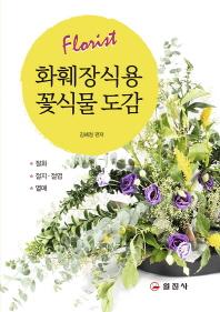 화훼장식용 꽃식물 도감