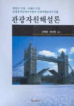 관광자원해설론