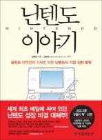닌텐도 이야기 / 소장용, 최상급