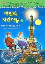 마법의 시간여행. 35: 파리에서 마법사들을 찾아라