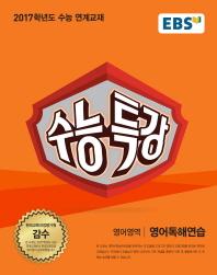 고등 영어영역 영어독해연습(2016)