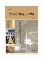 한국문화를 꿈꾸다(한국문화연구 총서 1)