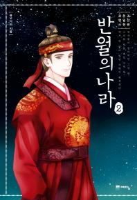 반월의 나라. 2  ((1,2 전2권 세트판매입니다))