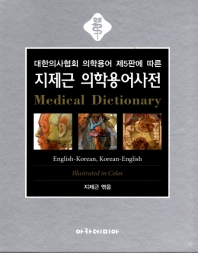 지제근 의학용어사전