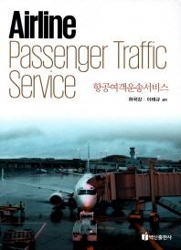 항공여객운송서비스