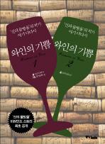 와인의 기쁨 세트  ((1,2 전2권 세트))
