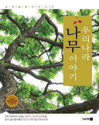 우리나라 나무 이야기(길과 숲에서 만나는)(개정판)