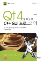 C++ GUI 프로그래밍(QT4를 이용한)(2판)