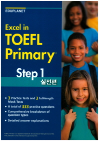 Excel in TOEFL Primary Step. 1: 실전편(CD1장포함)
