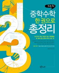 중학 수학 한 권으로 총정리(3년 치)