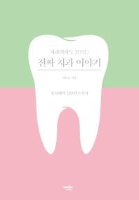 진짜 치과 이야기(치과의사도 모르는)