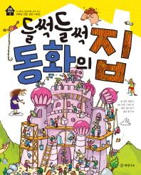 들썩들썩 동화의 집(꼬마 건축가 3)