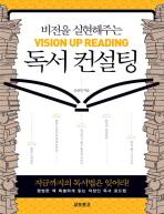독서 컨설팅(비전을 실현해주는)