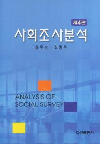 사회조사분석(4판)(양장본 HardCover)