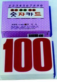 숫자카드(유아 수학 학습)